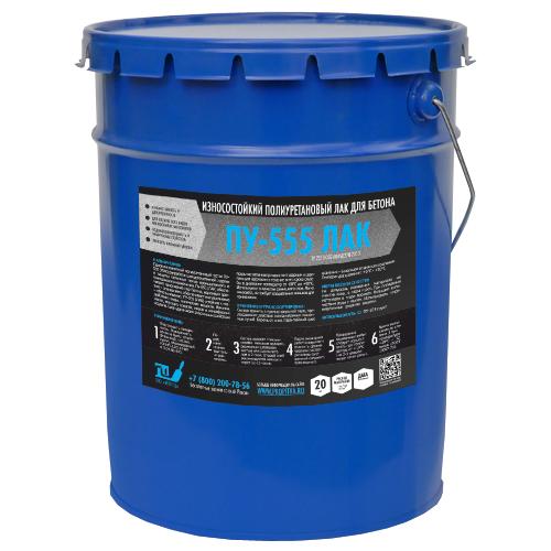 """Полиуретановый лак для бетонных полов """"ПУ555"""""""
