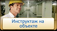 инструктор по наливным полам, промышленным и полимерным покрытиям